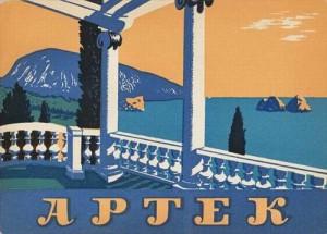 У Криму на хабарі у $2 тис. попався завгосп «Артеку»